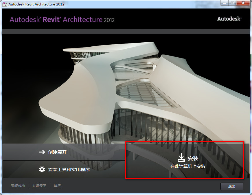 Autodesk Revit2012 32/64位中文版下载及安装教程