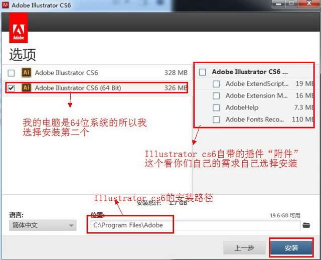 Adobe Illustrator Cs6中文破解版64位 / 32位下载